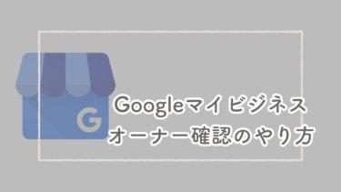 簡単!Googleマイビジネスのオーナー確認方法