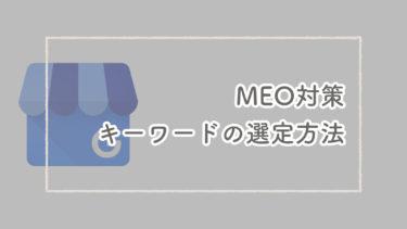 [2020年]MEO対策におけるキーワードの選定方法