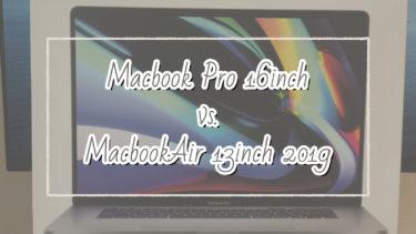 MacBook Pro 16inchとMacBook Air2019の違いがすごい。